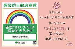 感染防止徹底宣言アストレ1ステッカー.jpg
