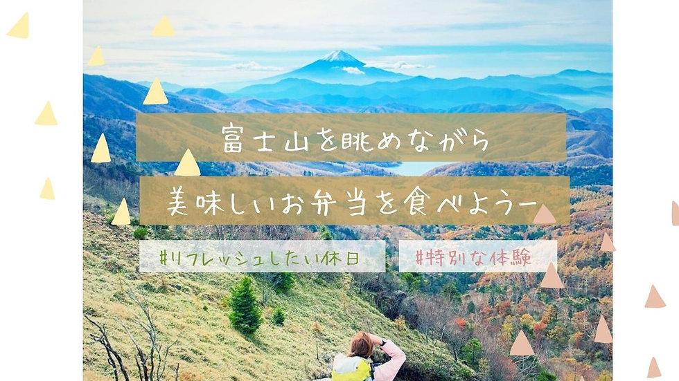 【お弁当付き】富士山を眺めながら美味しいお弁当を食べる日帰りトレッキング