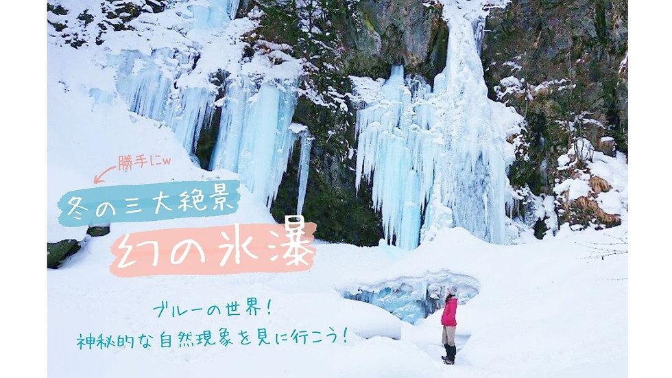 【冬の三大絶景】ブルーが神秘的な「幻の氷瀑」に、スノーシューを履いて会いに行こう!