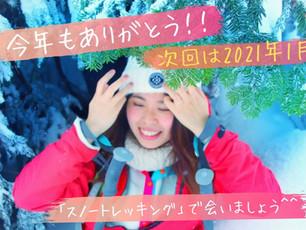 【年末年始のご案内】次の開催は2021年1月のスノートレッキングです!