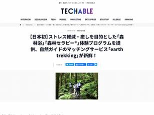 海外・国内のベンチャー系ニュースサイト  TECHABLE(テッカブル)に掲載されました