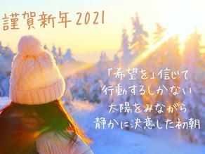 【謹賀新年】「希望を」信じて行動するしかない。いつか、コロナは終わる。