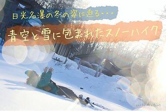 青空と雪に包まれたスノーハイク。日光名瀑の冬の姿「氷瀑」に迫る!!