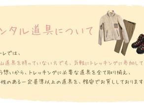 【お知らせ】レンタル道具について
