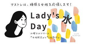 アストレLady's Day.jpg