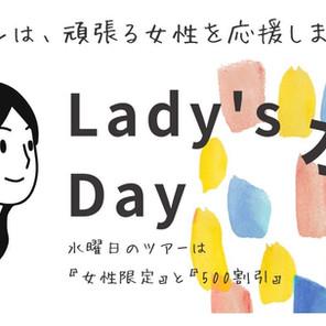 【Lady's Day】水曜ツアーは女性限定&500割引
