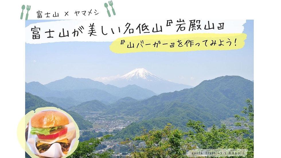 【富士山×ヤマメシ】富士山が美しい名低山で『山バーガー』を作ってみよう