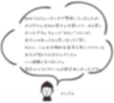 口コミ4.jpg