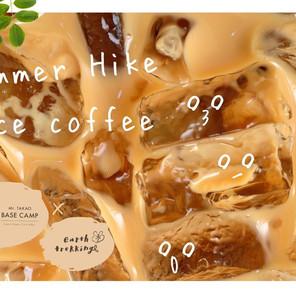 【コラボ企画】夏の高尾で『お手製アイスコーヒー』を作ろう♪ @アストレ×高尾ベース