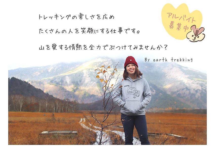 アストレ・登山ガイド募集earth trekking2.jpg