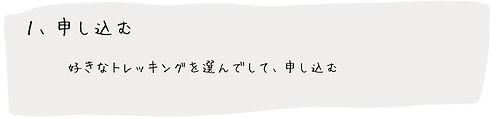 フロー1.jpg