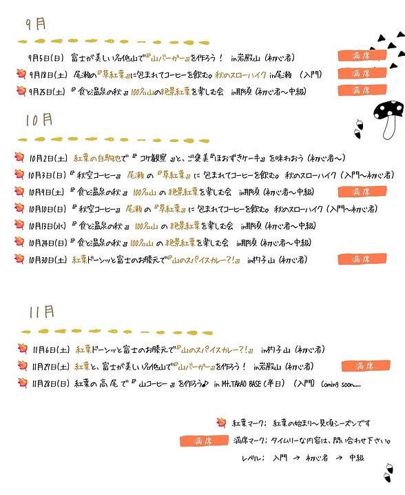 [2021年]秋ツアースケジュール:アストレ
