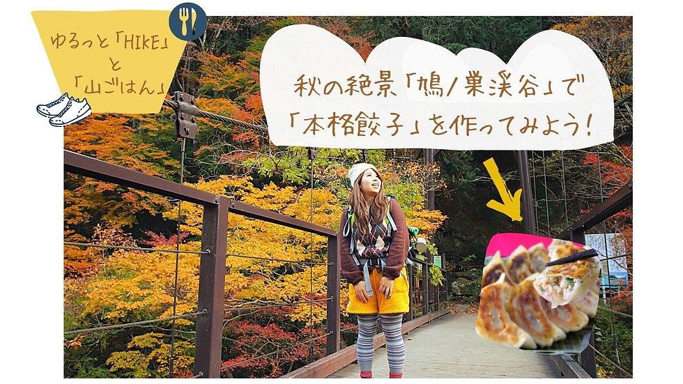 【ゆるHIKEと山ごはん】秋の絶景「鳩ノ巣渓谷」で水と渓谷に癒されながら「本格餃子」を作ろう!