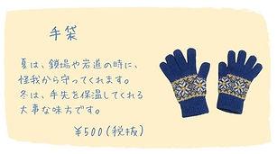 7、手袋.jpg