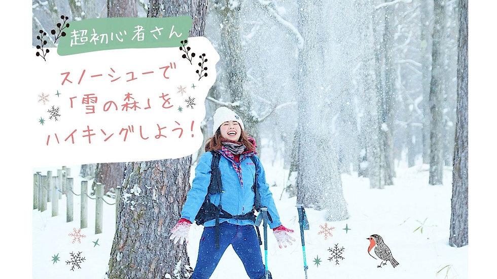 【超初心者さん】ふわふわの「雪原」をスノーシューでハイキングしよう!