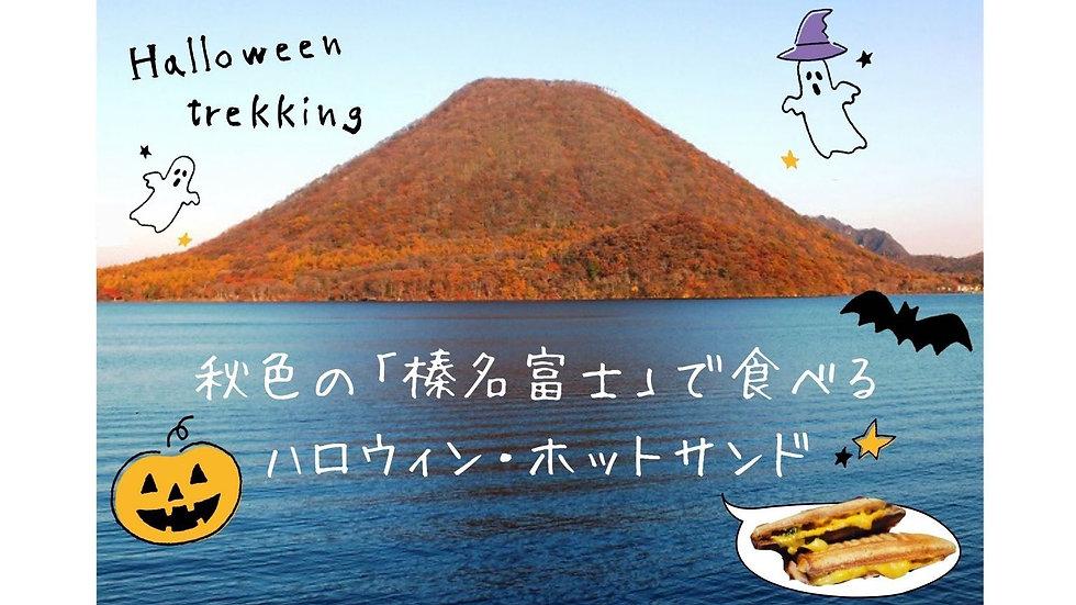 【ハロウィン×紅葉湖】秋色の「榛名富士」でハロウィンサンドを作るトレッキング