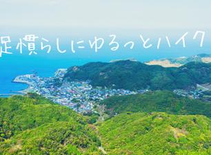 【関東日帰り5選】自粛明けに行きたい、ゆるハイキングにおすすめの山。運動不足を解消する。