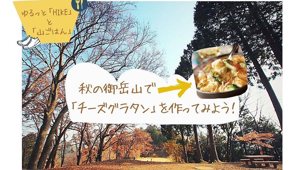 【ゆるHIKEと山ごはん】秋の御岳山で作る「チーズグラタン」と「つるつる温泉」で美肌になろう