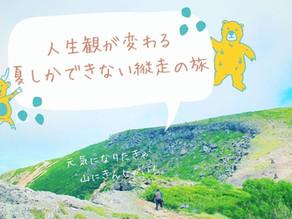 【人生観が変わる】夏しかできない絶景の稜線を歩き。山パワーで元気になる赤岳〜硫黄岳縦走記