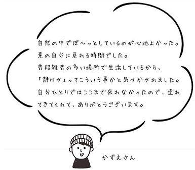 口コミ2.jpg