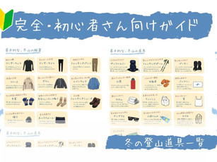 【冬の登山道具 #2】冬のトレッキング服装の「機能性」や「選び方」は?[服装編]