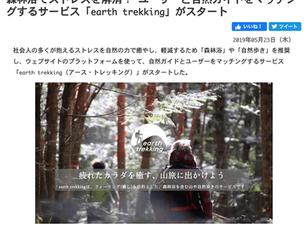 「山と渓谷社」 が運営するヤマケイオンラインでearth trekking(アーストレッキング)が紹介されました。