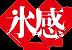 氷感庫ロゴ.png