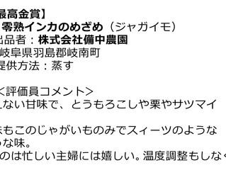 """氷感庫で熟成させた """"インカのめざめ"""" が最高金賞を受賞しました!!"""