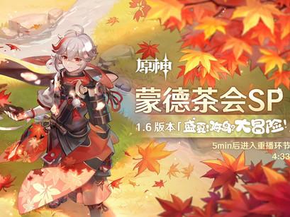 Genshin Impact: Veja como será o banner do kazuha e conheça a data de lançamento da Ayaka e Yoimiya