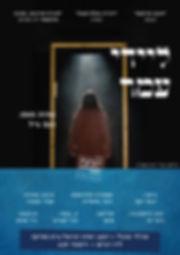 פלייר-עמר-1.jpg