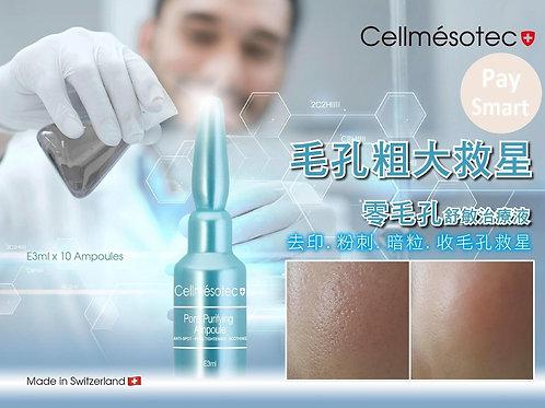 瑞士CELLMÉSOTEC零毛孔舒敏治療液