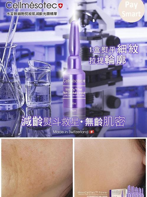 瑞士CELLMÉSOTEC水苔幹細胞熨紋肌減齡光鑽精華