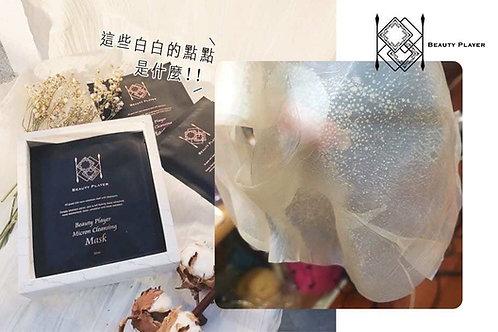 台灣Beauty Player微米淨膚清潔面膜(5片/盒)