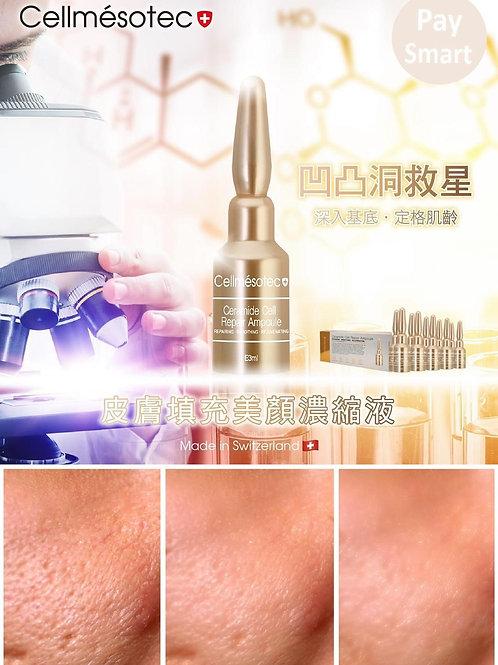 瑞士CELLMÉSOTEC皮膚填充美顏濃縮液
