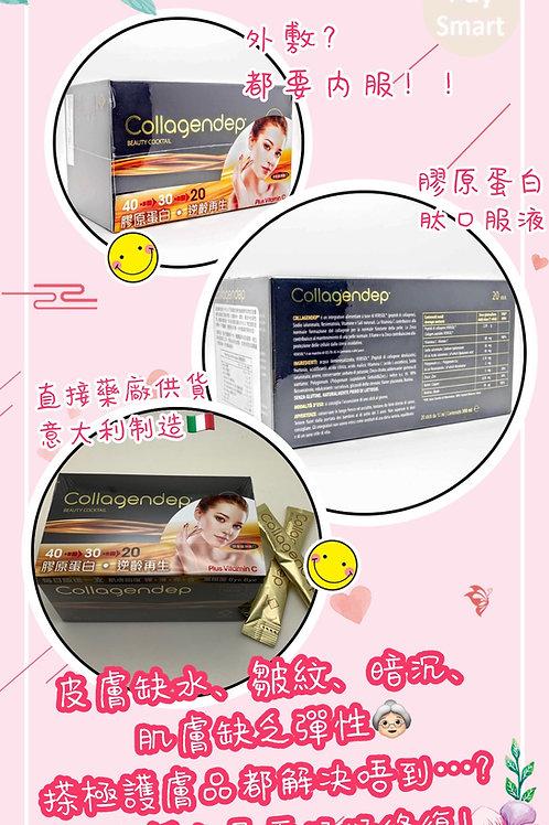 意大利Collagendep 肌膚營養膠原蛋白即飲補充劑