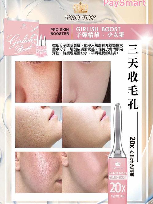 美國 Protop Pro-Skin Booster 20x交聯水光精華 - 極品少女霜 (10支/盒)