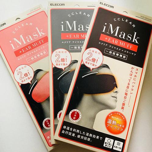 Elecom iMask 温熱植物碳纖維舒緩眼罩連耳部