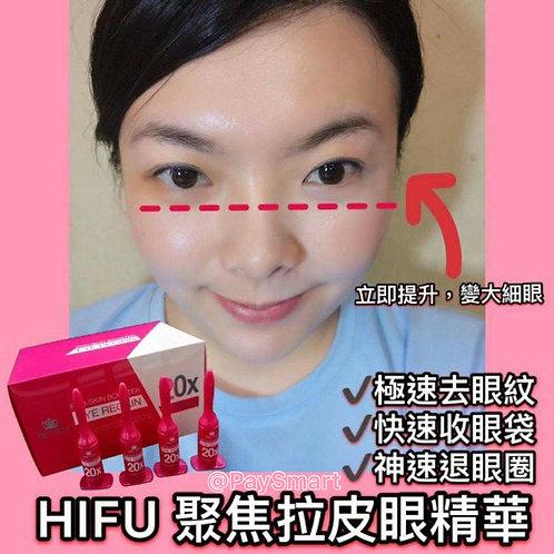 美國Protop Eye Regain HIFU 聚焦4D拉皮眼精華 (8支/盒)