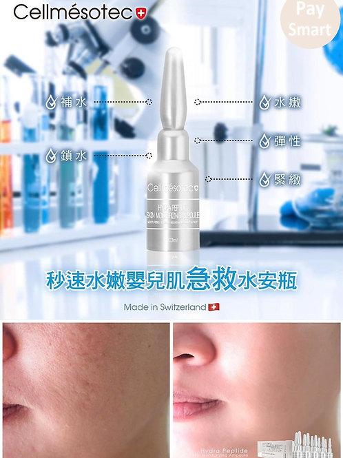 瑞士CELLMÉSOTEC 5H交聯透明質酸胜肽-秒速急救水安瓶