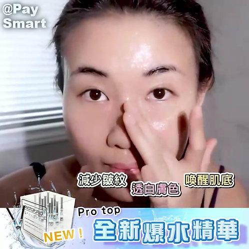 美國 Protop Pro-Skin Booster 水光爆水精華 (10支/盒)