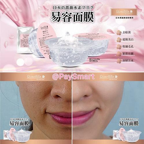 日本 RoseHills 薔薇水素易容面膜