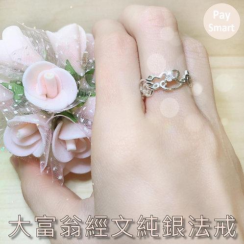 泰國'泰'靚聖物 大富翁經文純銀法戒