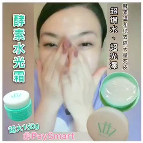 日本MM Secret 酵素水光霜 (150g)