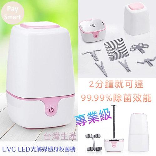 台灣 InfoThink UVC LED光觸媒隨身殺菌機