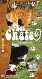 chats-1 exposition instants mobiles.jpg