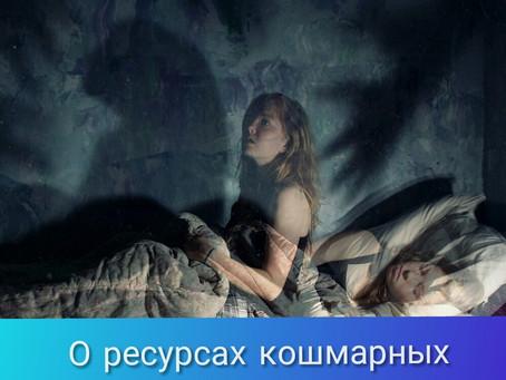 Кошмарный сон как источник внутренних ресурсов