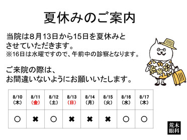 2017年 夏休みのお知らせ