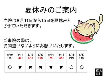 2019年夏休みのお知らせ