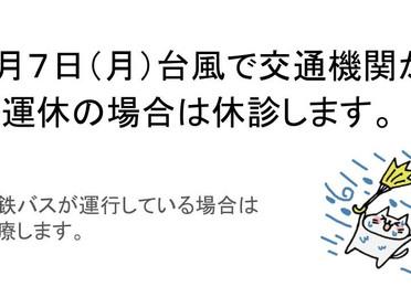 台風についてのお知らせ