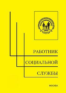 Издательство социальное обслуживание